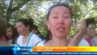 Склад типографии сгорел в Москве, 17 человек погибли(, 2016-08-27T10:57:19.000Z)
