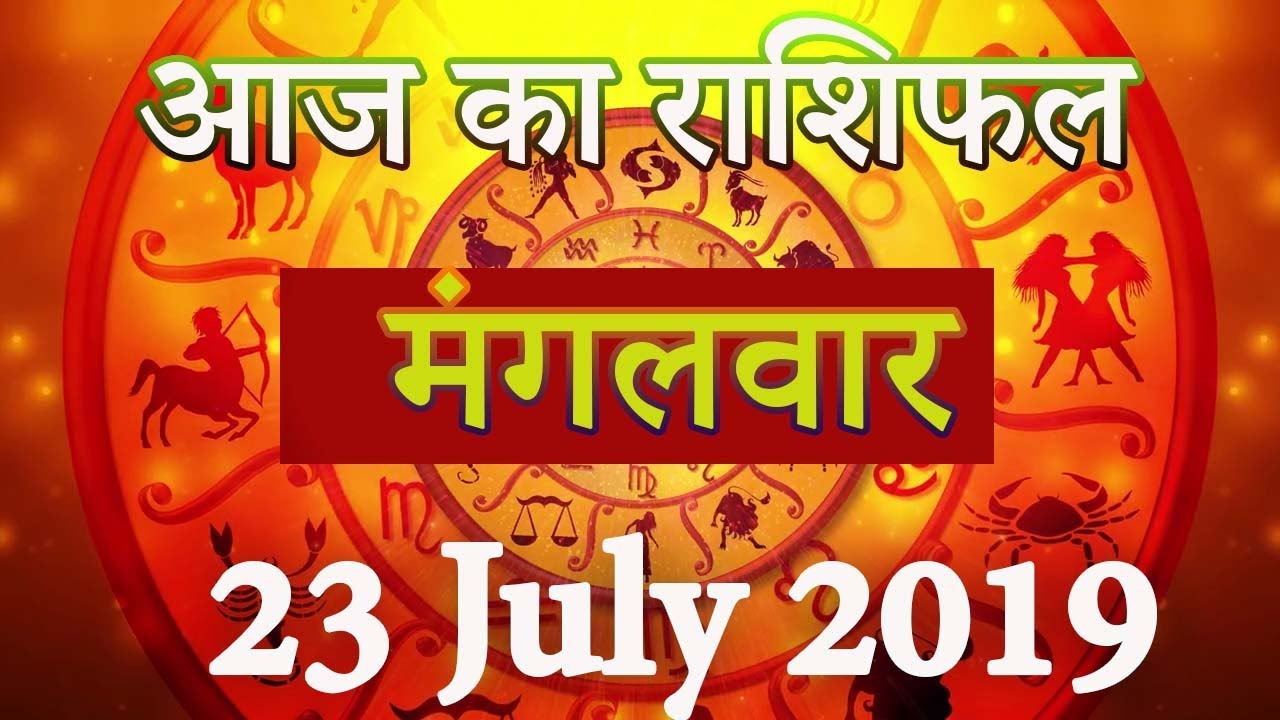 Aaj Ka Rashifal 23 july 2019 dainik rashifal hindi today horoscope