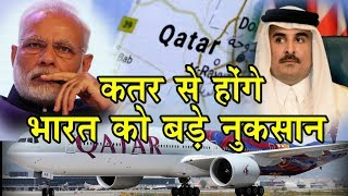 Qatar और खाड़ी देशों के झगड़े में India को होगा भारी नुकसान | चुकानी होगी ये भारी कीमत