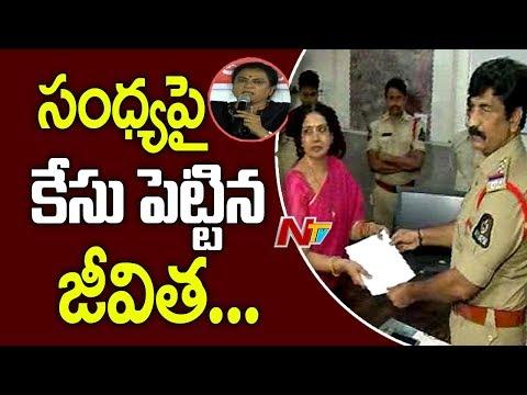 Jeevitha Rajashekar Lodges Complaint Against Social Activist Sandhya || NTV