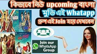 কি করে upcoming বাংলা মুভি এই Whatapp গ্রুপ এই Join হয়ে দেখবেন, how to download upcoming movie