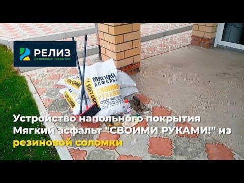Видео-инструкция Набор Мягкий асфальт