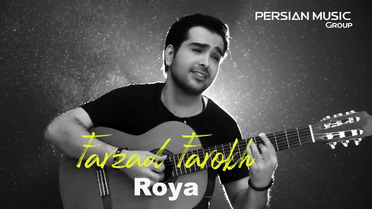 Farzad Farrokh - Roya ( فرزاد فرخ - رویا - تیزر )
