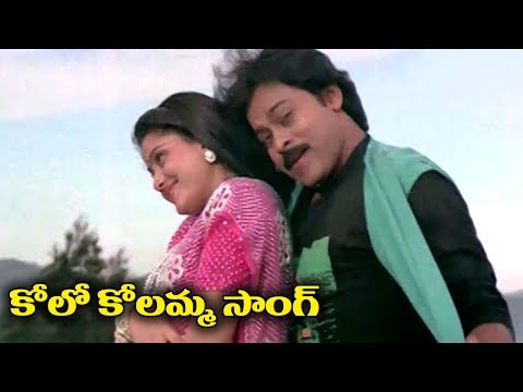 Telugu Super Hit Song - Kolo Kolamma