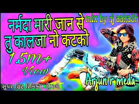 Arjun R Meda  Narmada Mari Jaan Se Remix Timli New Song