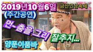 양푼이품바2019년10월6일금산인삼축제 주간공연