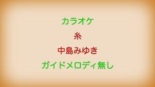 中島みゆきさんの糸のカラオケです。 ガイドメロディ無し。 【カラオケ...