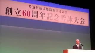 吟道摂楠流 姫路地区連・60周年記念大会 発表吟 平成27年9月5日(日)...
