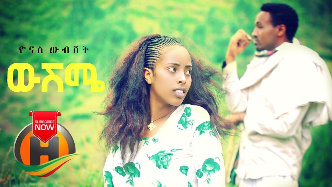 Yonas Wubeshet - Wusheme | ውሽሜ - New Ethiopian Music 2020 (Official Video)