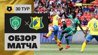26.05.2019 Ахмат - Ростов - 1:0. Обзор матча