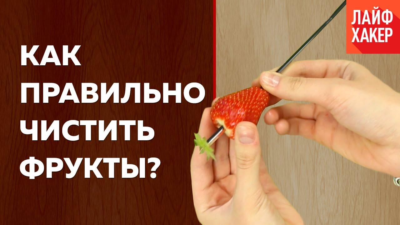 Самый простой способ почистить фрукты