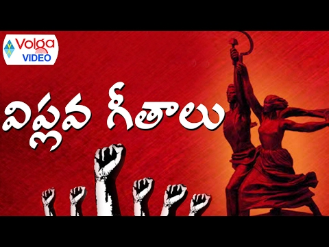 Viplava Geethalu Telugu Video Songs | Volga Videos | 2017