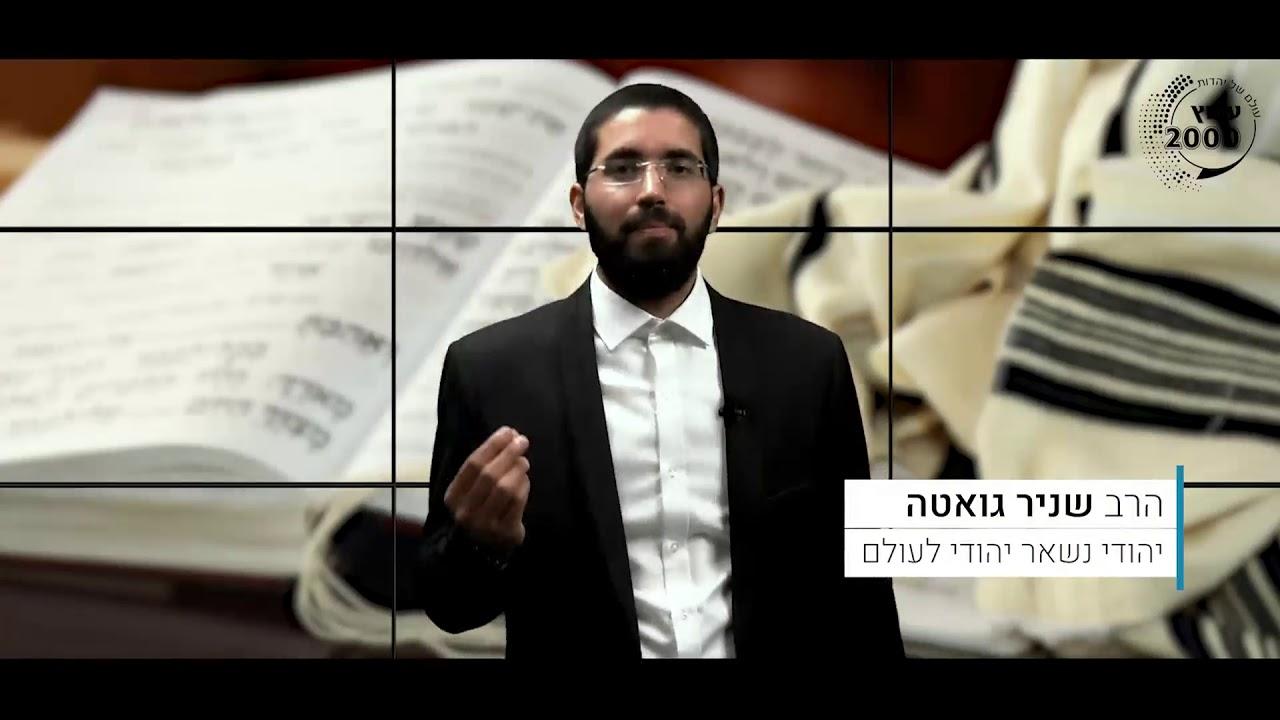 יהודי תמיד נשאר יהודי - הרב שניר גואטה בקטע חזק
