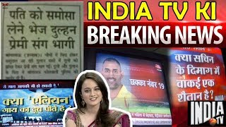 TOP HOTTEST NEWS IN INDIA (GONE CLICKBAIT)