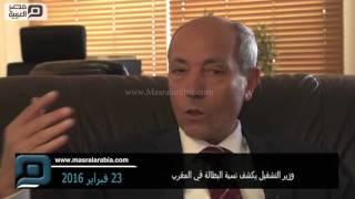 مصر العربية | وزير التشغيل يكشف نسبة البطالة في المغرب