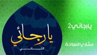 مشاري العراده -  يا رجائي 2 (النسخة الأصلية)