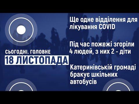 Суспільне Кропивницький: Обласна лікарня, пожежа, шкільні автобуси  Сьогодні. Головне. 18 листопада
