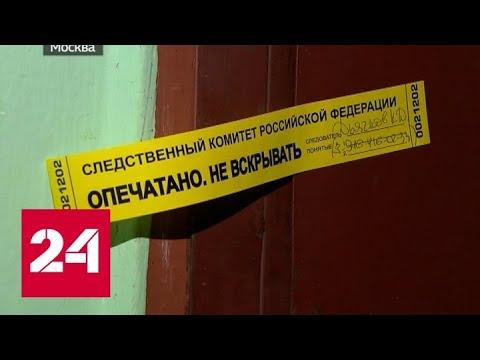 Жесткое убийство: в Москве нашли мертвую девушку, привязанную к стулу - Россия 24