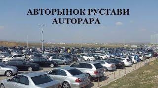 Авторынок Autopapa в Рустави. Тбилиси.