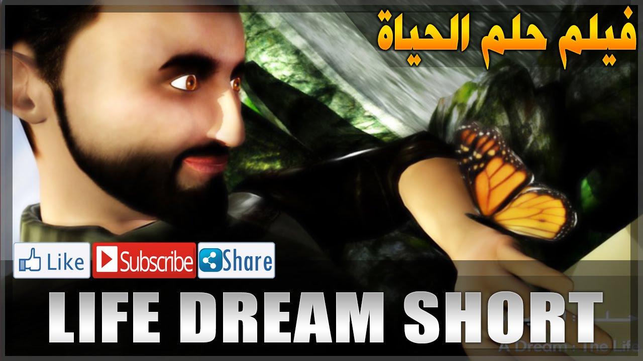 Life Dream Short Film - فيلم حلم الحياة