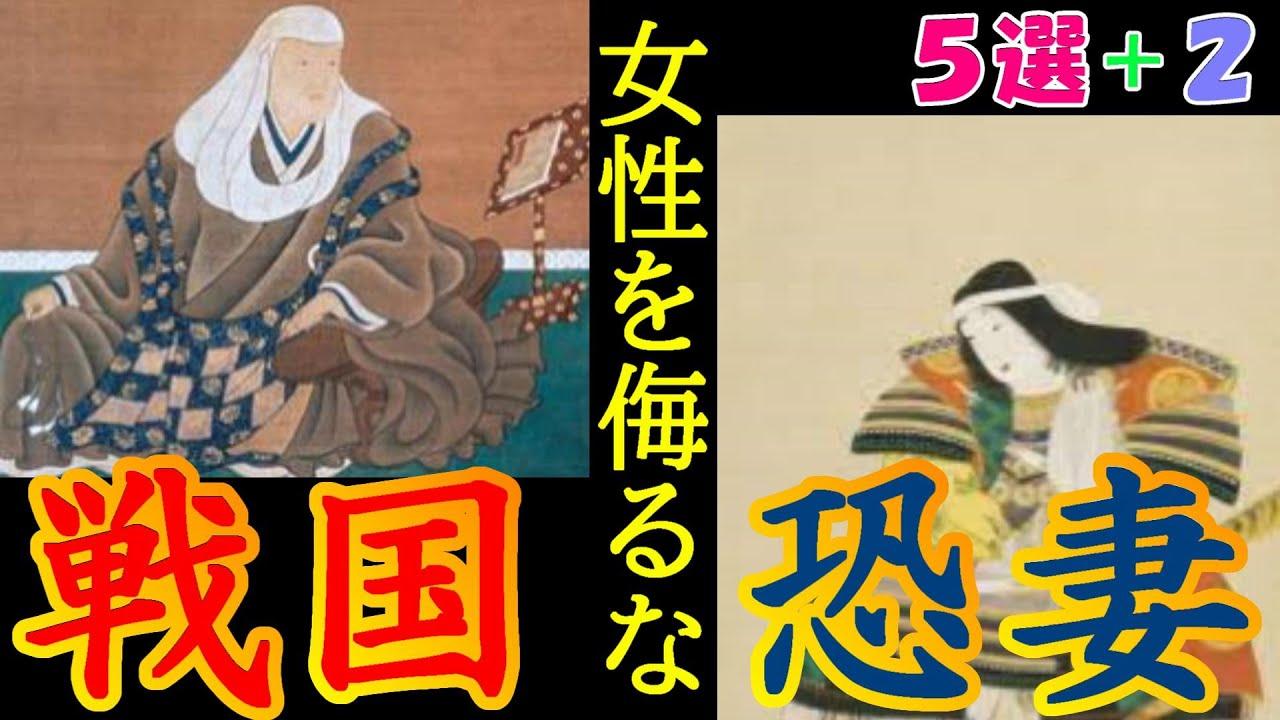 【歴史解説】戦国の恐妻 5選! 今も昔も女性が強い?!【MONONOFU物語】