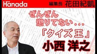 思い上がるな!小西洋之。|花田紀凱[月刊Hanada]編集長の『週刊誌欠席裁判』