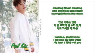 Paul Kim (폴킴) - So long (Rom-Han-Eng Lyrics)