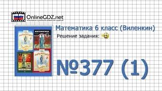 Задание № 377 (1) - Математика 6 класс (Виленкин, Жохов)