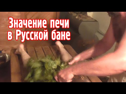 Значение печи в Русской бане