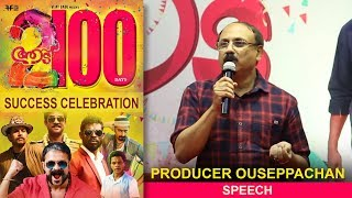 Producer Ouseppachan Speech | Aadu 2 100 Days Celebration | Jayasurya | Midhun Manuel Thomas