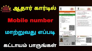 how to add mobile number in aadhar card | aadhar card mobile number registration | Tricky world