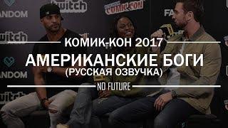 Comic Con 2017: Американские боги. О сериале, съёмках, 2-м сезоне (русская озвучка)