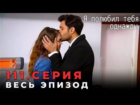 Я полюбил тебя однажды - 111 серия (Русский дубляж)