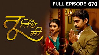 Tu Tithe Mee - Episode 670 - May 17, 2014