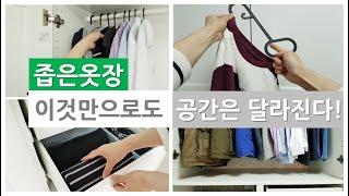 ENG) 좁은옷장 정리수납/옷걸이 하나로 바뀌는 공간!…