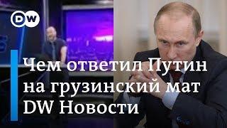 Как на мат из Грузии ответил Путин и что ждет от Зеленского и выборов Донбасс. DW Новости (09.07.19)