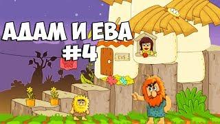 ПРИКЛЮЧЕНИЯ Мультик Игра Адам и Ева 4 часть Прохождение игры и летсплей для детей на Русском
