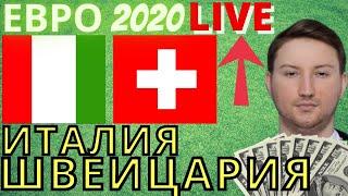 ИТАЛИЯ ШВЕЙЦАРИЯ ПРЯМАЯ ТРАНСЛЯЦИЯ ПРОГНОЗОВ ЕВРО 2020 ФУТБОЛ