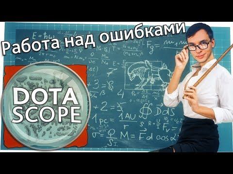 Dotascope 3.0: Работа над ошибками