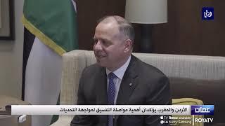 الأردن والمغرب يؤكدان أهمية مواصلة التنسيق لمواجهة التحديات (20/7/2019)