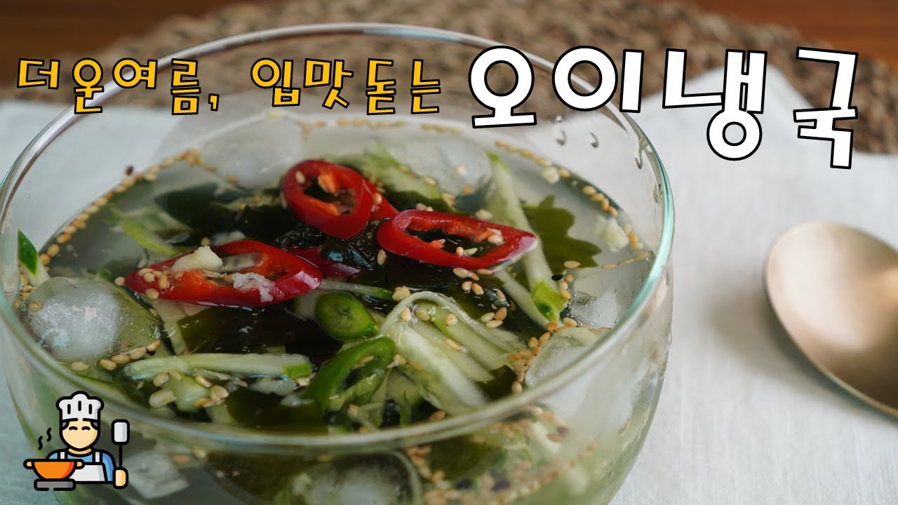 [오늘의 집밥] 오이냉국