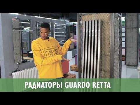 Радиаторы Guardo Retta.