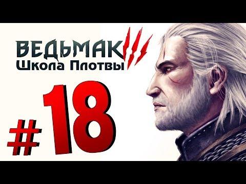[RUS/PC] Ведьмак 3: Школа Плотвы - №18 - Добиваемся Йен, дичим на Скеллиге и пробуем убить Жабу