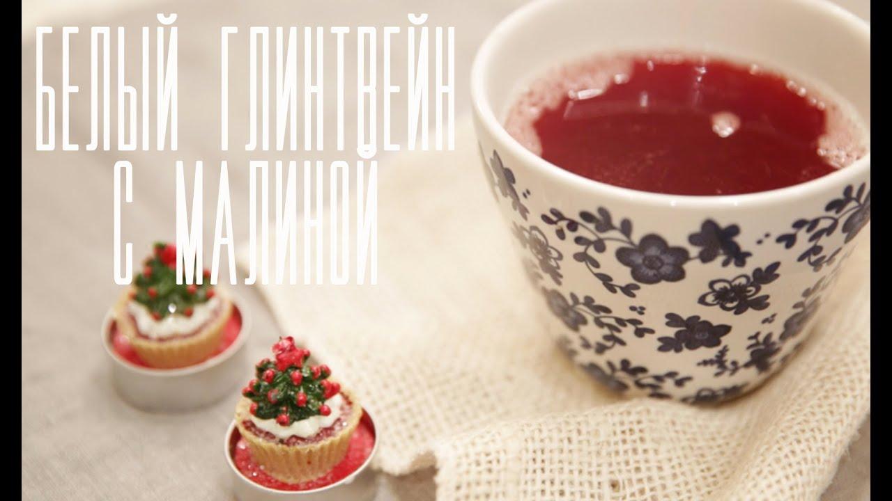 Белый глинтвейн с малиной [Напитки Cheers!]