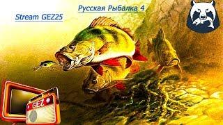 Російська Рибалка 4 Фармим На Берізка і. т. д ? Stream #3