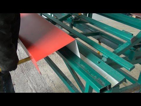 Самодельный листогибочный станок своими руками видео