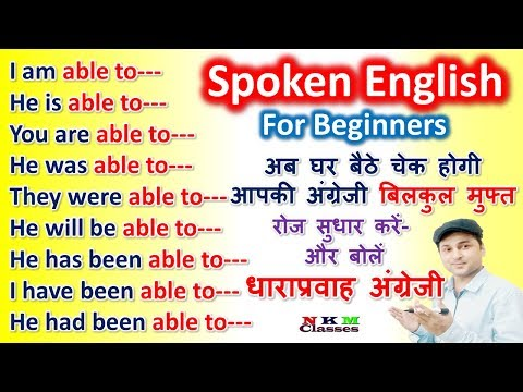 Use Of ABLE TO in English Speaking | Learn How to Speak English Correctly | N K Mishra Classes