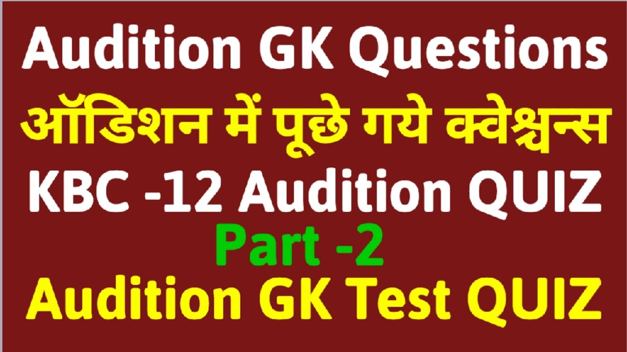 kbc Audition question | audition questions for kbc | kbc audition question 2020 | Audition Part -2