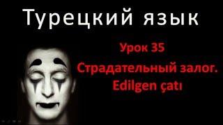 Турецкий язык. Урок 35. Страдательный залог. Edilgen çatı