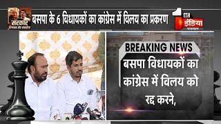 BSP के 6 विधायकों के कांग्रेस में विलय के प्रकरण में आज High Court सुना सकती है फैसला